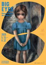 빅 아이즈 (BIG EYES : Margaret Keane Retrospective)